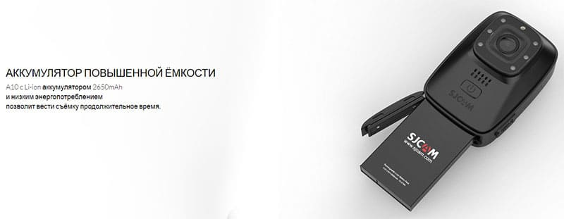 Аккумулятор SJCAM A10 Body Cam
